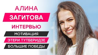 Алина Загитова: Этери Тутберидзе, большие победы, мотивация