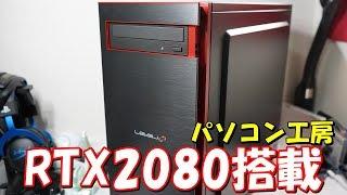 パソコン工房 RTX2080 第9世代CPU搭載 高性能ゲーミングPCレビュー : LEVEL-R039-i7K-VOVI-FB