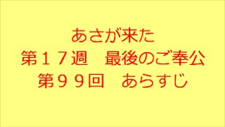 連続テレビ小説 あさが来た 第17週 最後のご奉公 第99回 あらすじで...