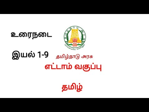 8th Standard Tamil Videos (78)