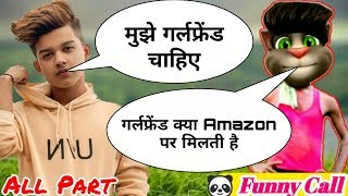 Yaari Hai Song Riyaz Vs Billu Comedy Funny call All Part | Riyaz Tik Tok Video By Tom With Fun
