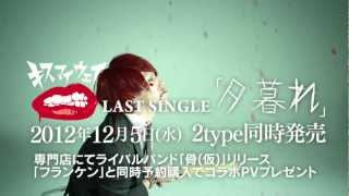 【PV】kiss my way 夕暮れ スポットver. 2012.12.5 OUT