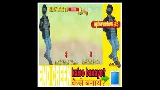 Apna mobile ka end creen kaise banaye।।Mobile se।।Views or Sunscribers Badhane ke liye etc.