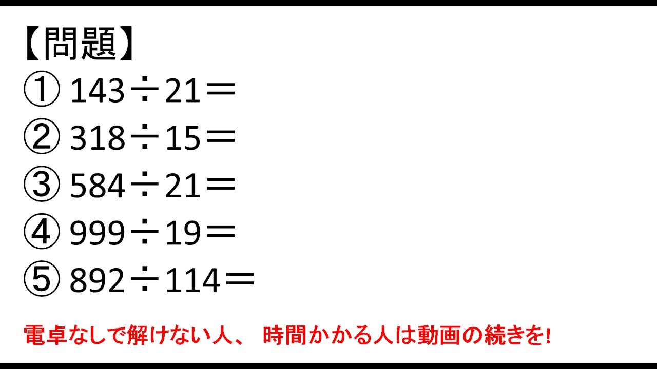 SPI初級問題1-5計算問題・小数の計算(商)〜SPI3,WEBテスト対策講座 ...