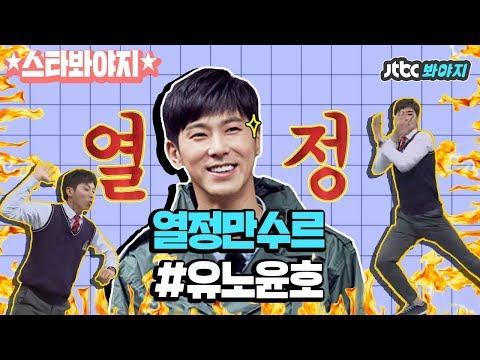 [스타★봐야지][ENG] ♨열정 가득♨ 오늘도 대충 살지 맙시다↗ 이건 유노윤호 모음입니다!!! #아는형님_한끼줍쇼_JTBC봐야지 thumbnail