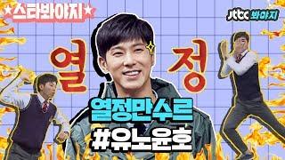 [스타★봐야지][ENG] ♨열정 가득♨ 오늘도 대충 살지 맙시다↗ 이건 유노윤호 모음입니다!!! #아는형님 #한끼줍쇼 #JTBC봐야지