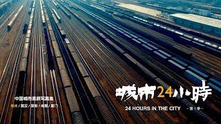 《城市24小时》郑州 1分钟宣传片   CCTV纪录