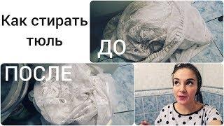 ЯК прати тюль в пральній машині