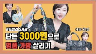 단돈 3000원으로 명품 가방 살리기/트윌리스카프 활용…