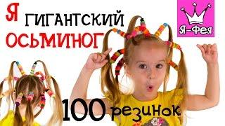 100 слоев резинок на волосах ЧЕЛЛЕНДЖ Я гигантский осьминог сто слоев