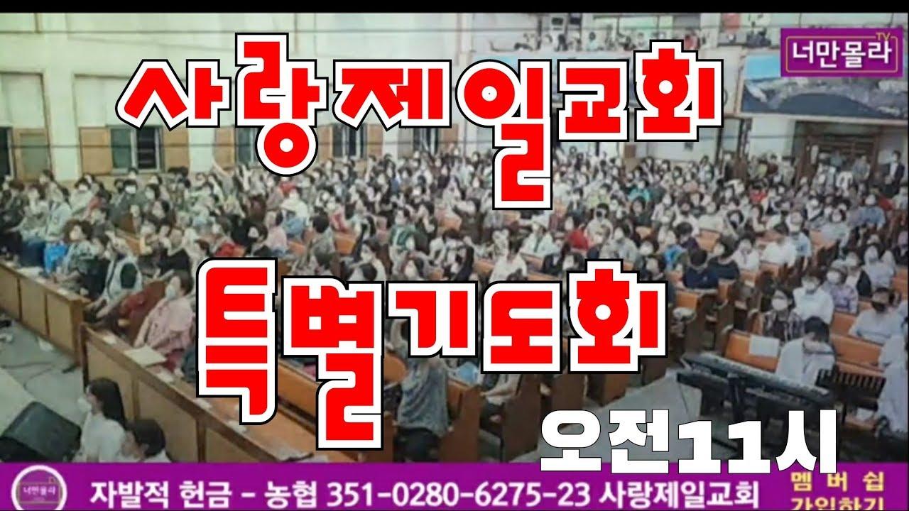 [생방송]사랑제일교회,특별기도회 2020.7.3