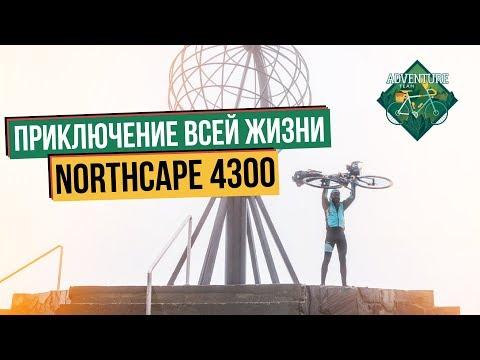 4500 км на велосипеде. Ультрамарафон North Cape 4000. Лучшее событие в мире Bikepacking. Подготовка.