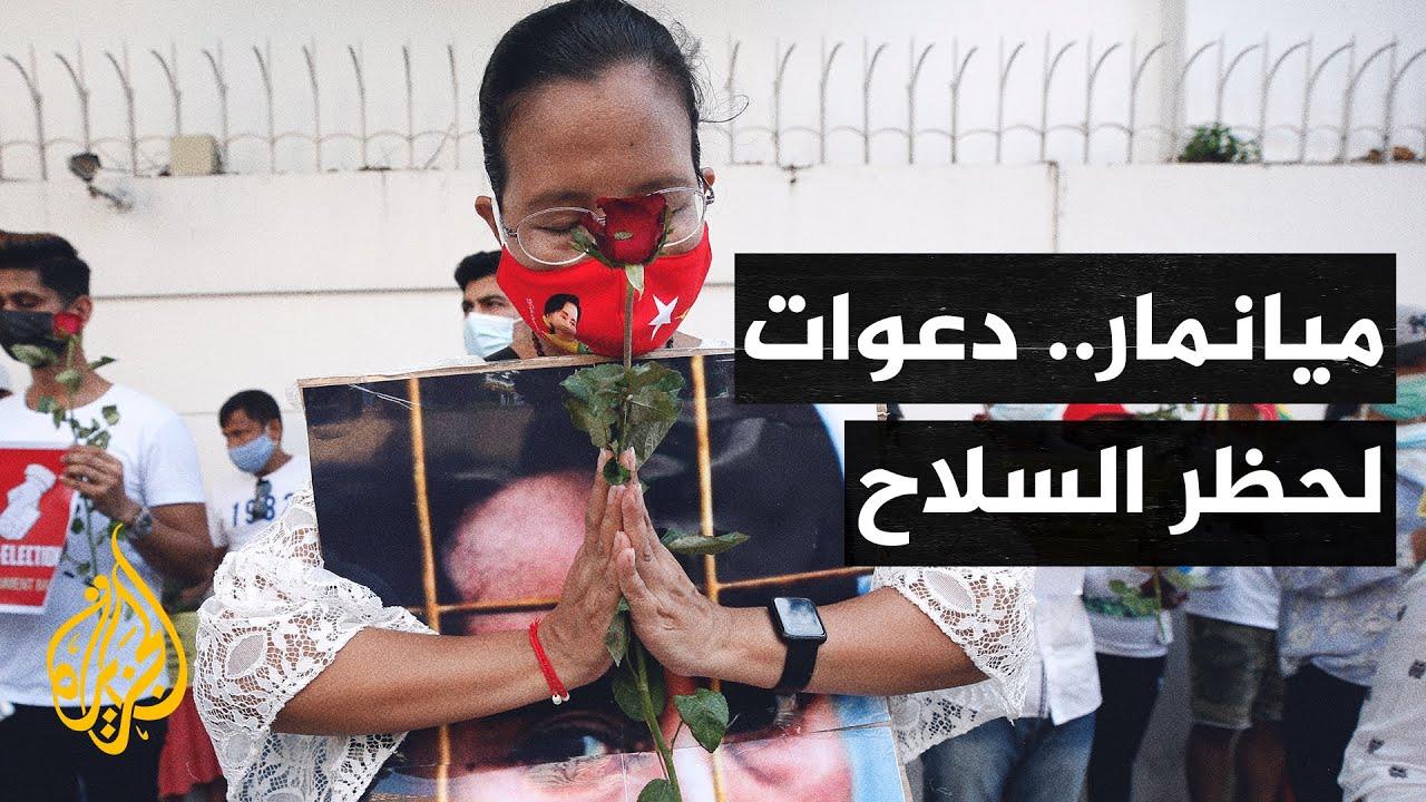 ميانمار.. منظمات حقوقية تدعو مجلس الأمن لفرض حظر توريد الأسلحة للبلاد  - 17:00-2021 / 2 / 24