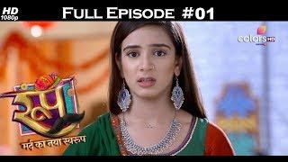Roop : Mard Ka Naya Swaroop - 28th May 2018 - रूप : मर्द का नया स्वरुप  - Full Episode thumbnail