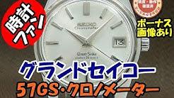 new products 3dc9a b38ba 時計ファン】グランドセイコー クロノメーター 57GS