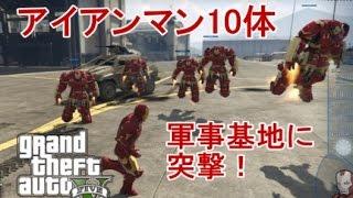 【GTA5】アイアンマン10体が軍事基地を制圧!?ハルクバスターも【アベンジャーズ】