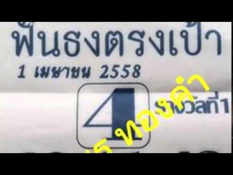 เลขเด็ดงวดนี้ หวยซองฟันธงตรงเป้า 1/04/58