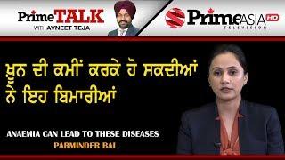 Prime Talk (319) || ਖ਼ੂਨ ਦੀ ਕਮੀ ਕਰਕੇ ਹੋ ਸਕਦੀਆਂ ਨੇ ਇਹ ਬਿਮਾਰੀਆਂ || Parminder Bal