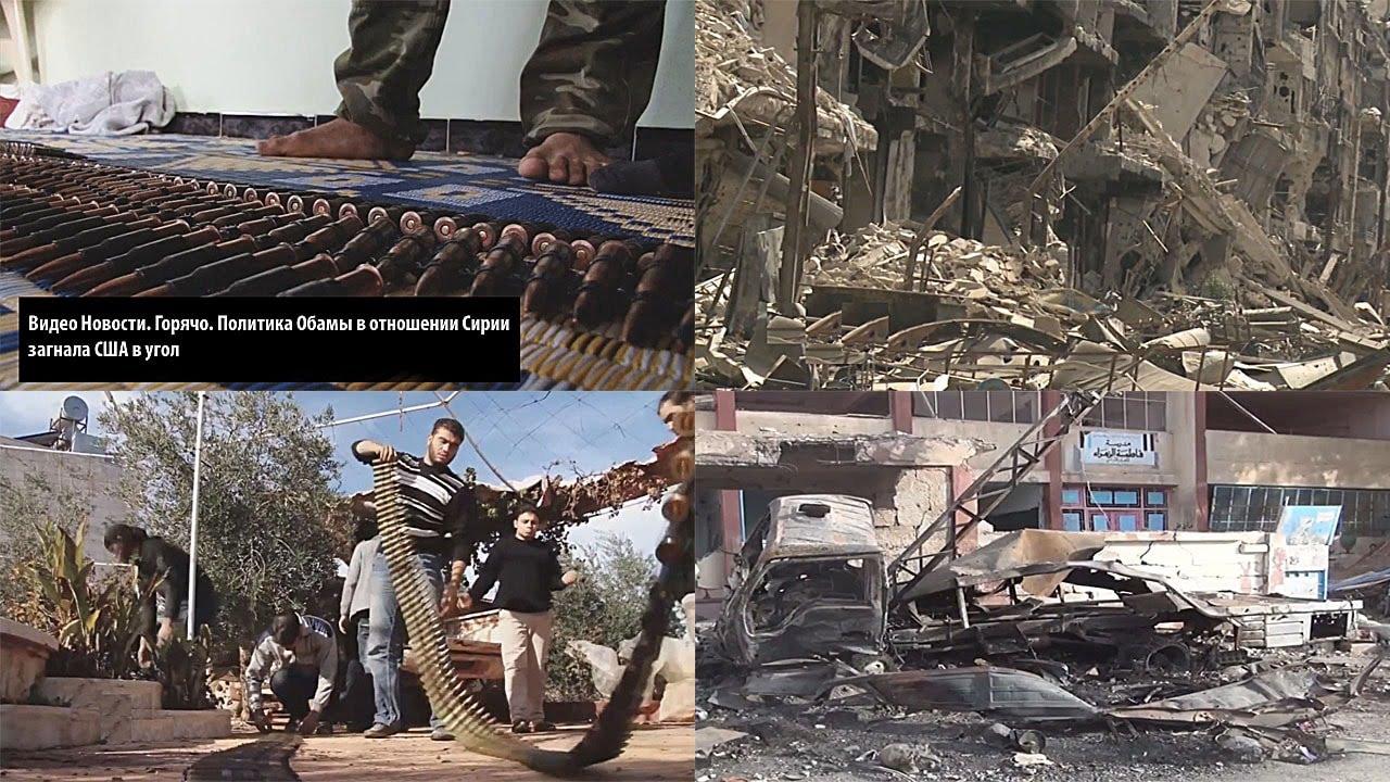 Видео Новости. Политика. Политика Обамы в отношении Сирии загнала США в угол