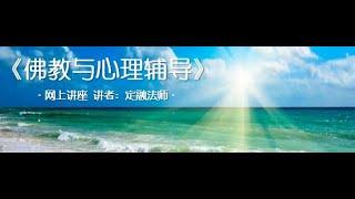 《佛教与辅导》BBCC 网上讲座