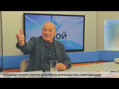 Владимир Познер ответил на вопросы журналистов в Северодвинске // VDVSN.RU