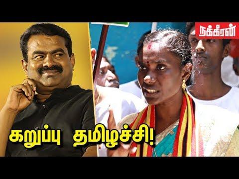 காளியம்மாள் அசத்தல் பதில்கள்... Kaliammal Interview | Naam Tamilar | Lok Sabha Election 2019 | NT103