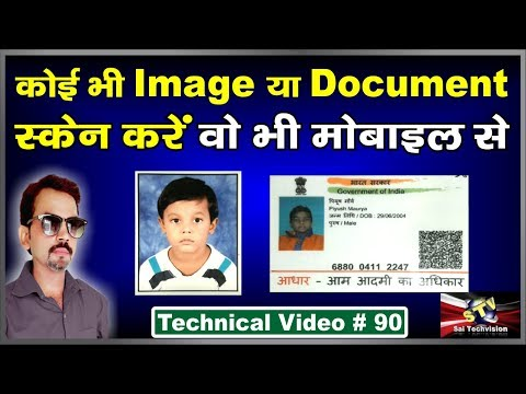 Scan Photo and Document by Mobile Phone in Hindi # 90