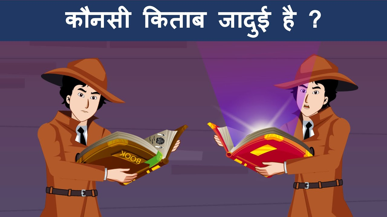Episode 43 - Black Magic Book   Hindi Paheliyan   Hindi Riddle   Detective Mehul