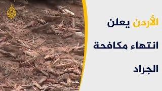 الأردن يعلن انتهاء مكافحة الجراد ويشكو تقصير السعودية