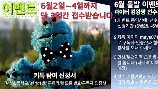 [구독자 참여 이벤트] 제 2회
