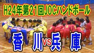 平成24年第21回JOCジュニアオリンピックハンドボール大会女子予選Gリーグ 香川選抜VS兵庫県選抜(フルバージョン)