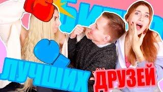 БИТВА ЛУЧШИХ ДРУЗЕЙ/ КТО ЛУЧШЕ? / BEST FRIENDS FIGHT-TEST