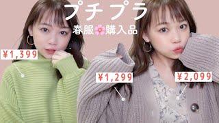[プチプラ]春服を大量にGET🌸高見えアイテムブランド紹介♡[GRL/しまむらetc...]