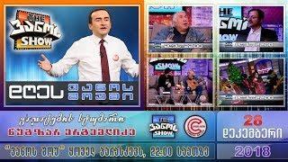 """The ვანო'ს Show"" - 28 დეკემბერი, 2018 (მთლიანი გადაცემა)"