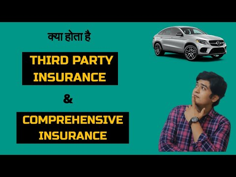 आखिर क्या होता है Third Party Liability insurance and Comprehensive insurance | By Smit Tkakkar.