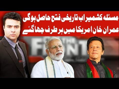 On The Front with Kamran Shahid | 26 September 2019 | Dunya News