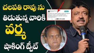 Ram gopal varma reaction for chalapathi rao comments | silver screen