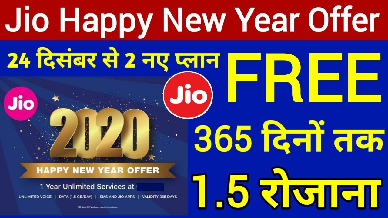 Jio Happy New Year Offer 2020 Free 1 Year Unlimited Data Calls Jio 2020 Offer Jio Phone Free