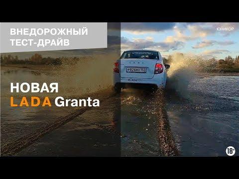 Обзор и тест-драйв НОВОЙ LADA Granta FL