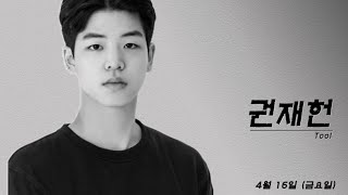 2021젊은안무자창작공연 B조 권재헌 홍보영상