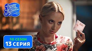 Однажды под Полтавой. Пин-код - 10 сезон, 13 серия   Комедия 2020