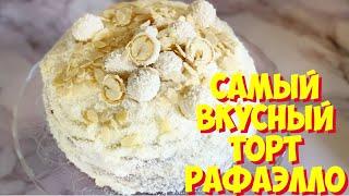 ТОРТ РАФАЭЛЛО - простой рецепт | НЕРЕАЛЬНО ВКУСНЫЙ РЕЦЕПТ КОКОСОВОГО ТОРТА (Raffaello cake)