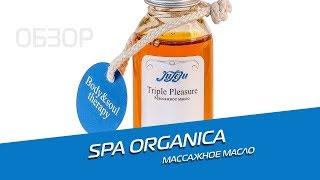 Массажное масло Spa Organica (Обзор)