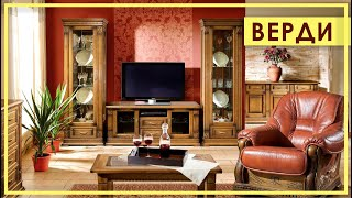 Мебельная коллекция Верди(, 2015-05-10T14:08:30.000Z)