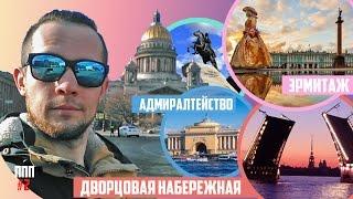 Куда сходить в Петербурге: Дворцовая площадь, Набережная, Исаакиевский собор (Пешком по Питеру #2)