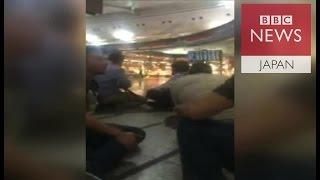 「かがめ!」 イスタンブール空港で爆発・銃撃 直後の状況