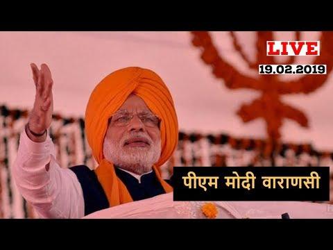 HCN News | पीएम मोदी वाराणसी से लाइव |PM Modi lays foundation stone for Guru Ravidas birthplace