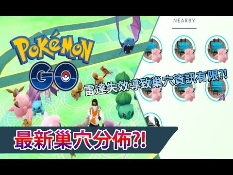 【Pokémon GO】最新巢穴分佈?!(雷達失效導致巢穴資訊有限?!) - YouTube