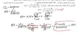 مواضيع مقترحة في الرياضيات في الاحتمالات لبكالوريا 2019(شامل) رقم 3