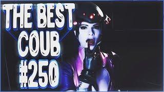 BEST CUBE #250 | ЛУЧШЕЕ В COUB